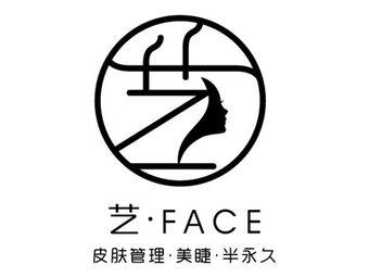 艺·face轻奢护肤日式碳酸泉头皮管理中心(万象汇公寓店)