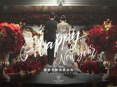 GALLERIA格乐利雅(中国)婚礼堂