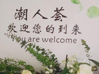 潮人荟发型定制(新天地店)