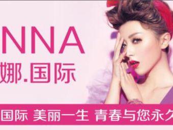 安娜国际美妆会所
