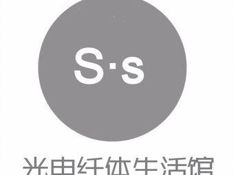 S·s光电瘦身生活馆