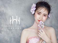 花嫁故事 WEDDING DRESS STORY