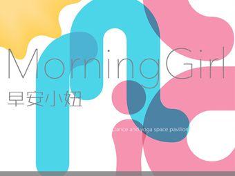 MorningGirl早安小妞瑜伽空间馆