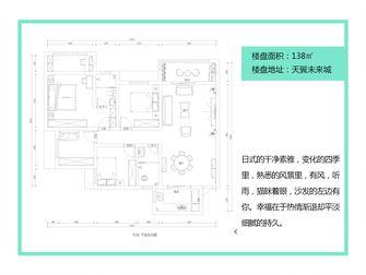 15-20万130平米四室两厅北欧风格客厅欣赏图