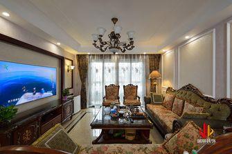140平米四室三厅新古典风格客厅设计图