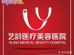 艺龄医疗美容医院
