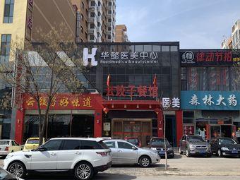 华懿医美中心