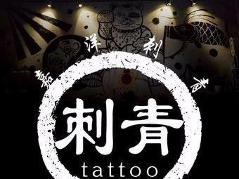 狮子座·刺青酒吧