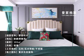 15-20万100平米四室两厅现代简约风格客厅装修图片大全