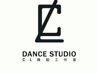 CL舞蹈工作室