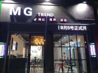 MG网红潮牌造型美发(娄职店)