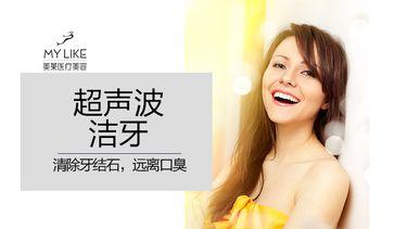 上海美莱超声波洁牙