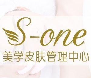 S-one美学皮肤管理中心
