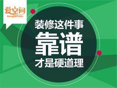 爱空间(北京)标准化家装体验店