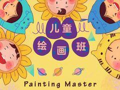 paintingmaster少儿绘画工坊