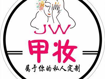 JW甲妆(万达店)