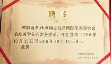 亚洲医学美容协会毛发医学分会常务委员