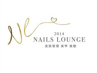 Nails Lounge奈澜皮肤管理美甲美睫