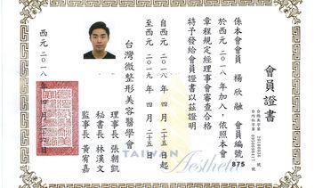 台湾微整形美容医学会会员
