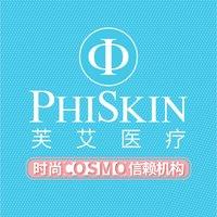 PhiSkin芙艾医疗美容(静安店)