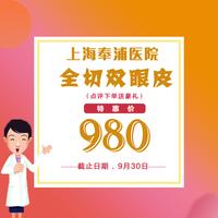 上海奉浦医院医疗美容
