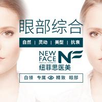 纽菲思(NewFace)医疗美容