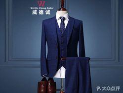 香港威德诚西装西服礼服定制