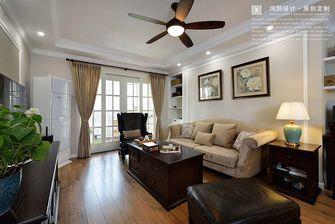 110平米美式风格客厅设计图