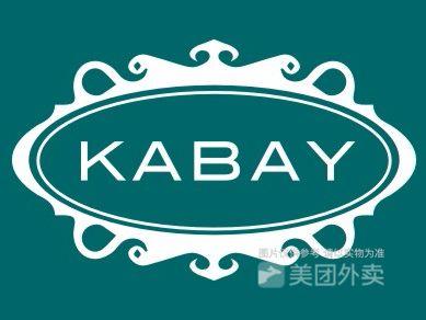 Kabay凯贝尔法式甜品店